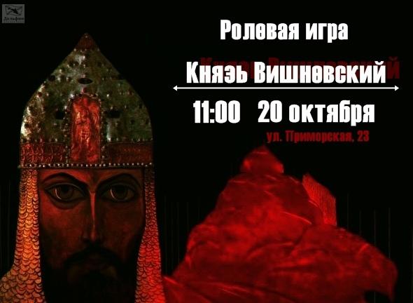 «Князь Вишневский»