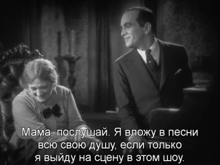 Певец Джаза | The Jazz Singer (1927) Eng + Rus Sub (720p HD)