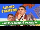 Данир Сабиров «Музыкальный талашу» ͡° ͜ʖ ͡° 4 СЕЗОН