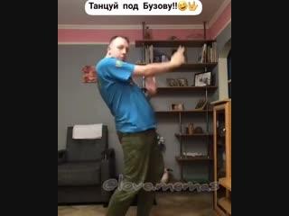 Танцуешь под Бузову ?• • • • •#videos #video #мем #mem#видео #юмор #смех #прикол #смешно #россия #приколы #шутка #шоу #топ #те