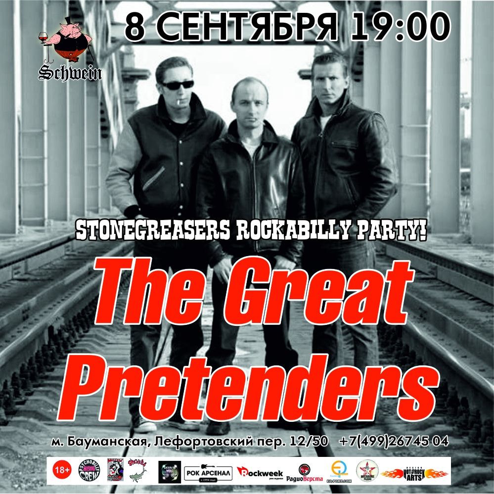08.09 The Great Pretenders в клубе Schwein!