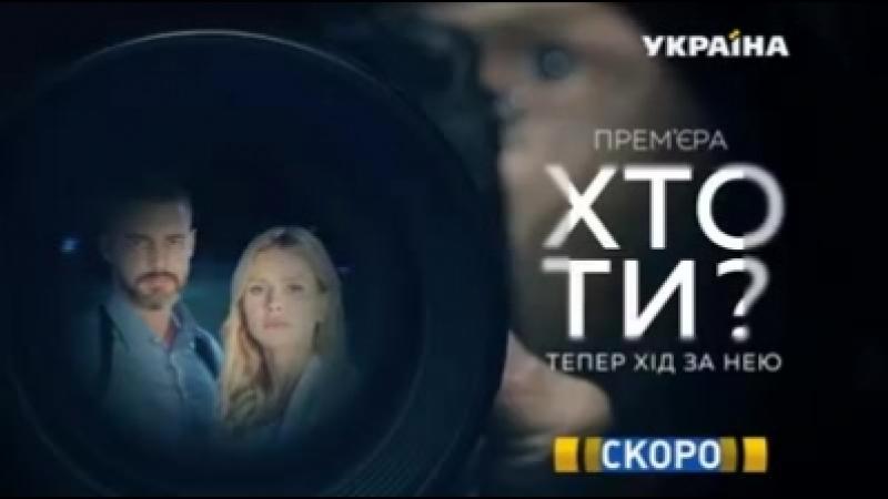 Серіал Хто ти - скоро на каналі Україна