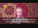 Читаю книгу Ахмета Бокова Багровые зори