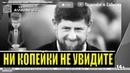 Кадыров отдай мерседесы за ГАЗ Газром влепил Кадырову ультиматум