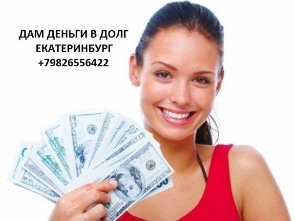 Займы без предоплаты и поручителей от