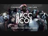 Премьера! Дисс псов на Волочкову (Джарахов, Витя АК, Ургант, SQWOZ BAB, Слава КПСС)