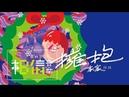 JiaJia家家 [擁抱Don't Say Goodbye]-Official Music Video動畫版
