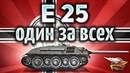 E 25 - Один за всех в своей команде swot-vod