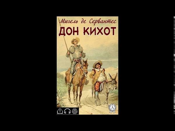 Хитроумный идальго Дон Кихот Ламанчский/Don Quixote of La Mancha || Мигель де Сервантес. ч. 3/6.