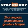 StayOnDay - бронирование отелей на дневное время