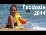 Феодосия 07/14 - Отдых в Крыму сезон 2014