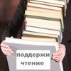 Матрица чтения