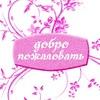 "Интернет - магазин ""Шика - Дам""!"