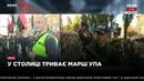 В центре Киева проходит марш УПА 14.10.18