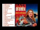 Сборник Катя Огонек Дорога моей жизни 2001