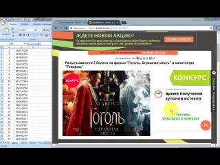 Результаты розыгрыша двух билетов на фильм Гоголь. Страшная месть