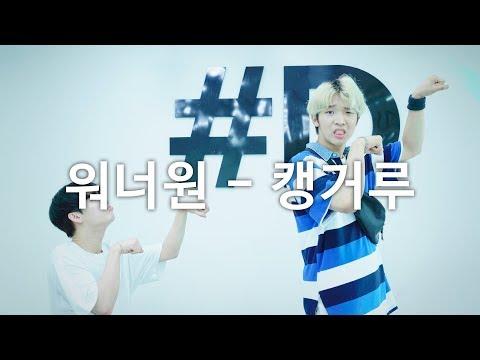 Wanna One (워너원) - Kangaroo (캥거루) Dance Cover (DPOP Studio)