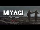 MiyaGi До боли Новый Клип 2018