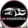 НаноМойка (автомойка, химчистка, полировка)