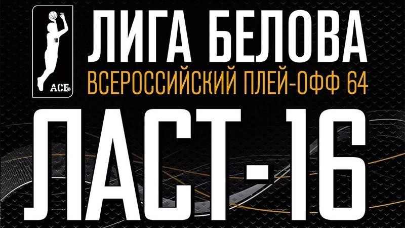 Ласт-16 Лиги Белова. УРГУПС (Екатеринбург) - ДВФУ (Владивосток)