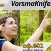 Ножи Ворсмы, Подарки,  сувениры