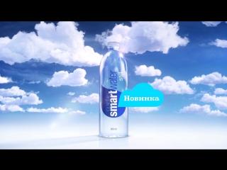 Smartwater — вода, созданная с умом