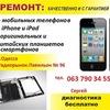 Одесса.Ремонт мобильных телефонов,планшетов