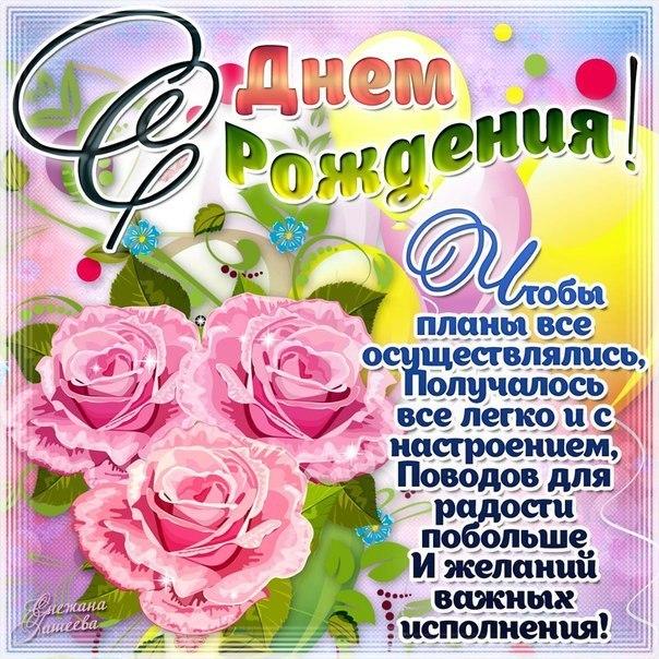 Поздравления с днем рождения в юбилей