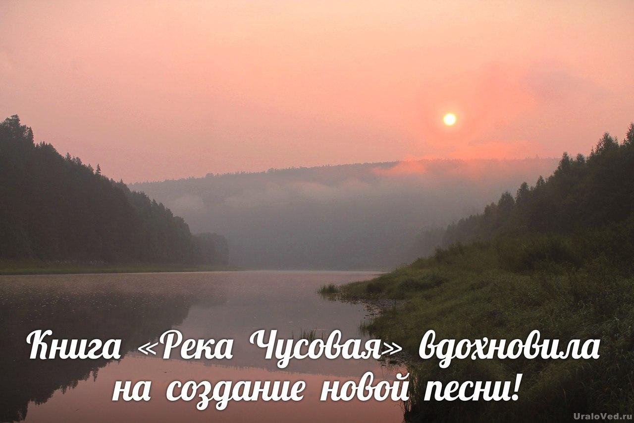 Новая песня про реку Чусовую
