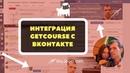 Интеграция GetCourse и рассылок ВКонтакте