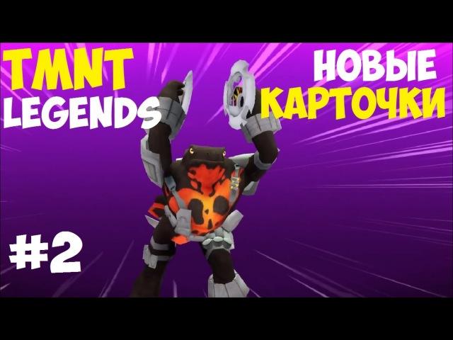 Черепашки-Ниндзя Легенды. Прохождение Часть 2 (TMNT Legends IOS Gameplay 2016)