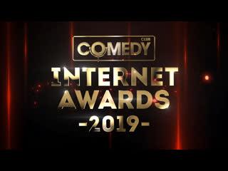 Comedy Club Internet Awards 2019