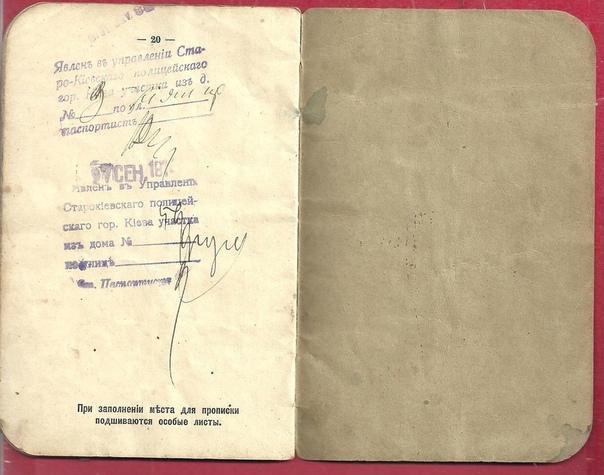 """Паспорт (паспортная книжка """"безсрочная"""") гражданина Российской Империи."""