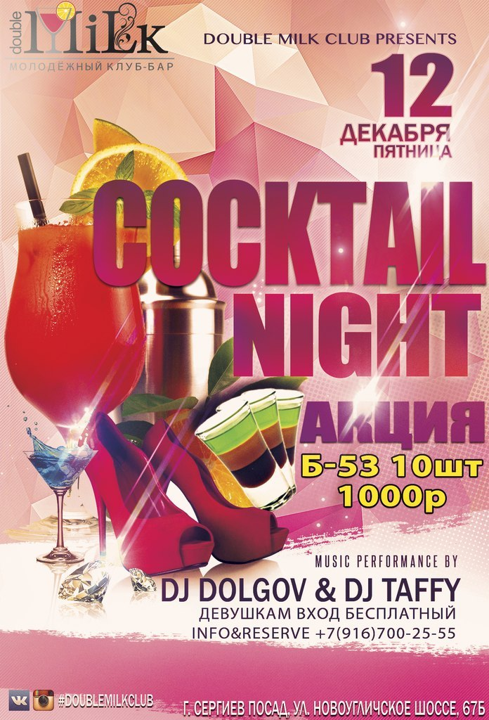 Афиша Сергиев Посад 12.12.14 - COCKTAIL NIGHT