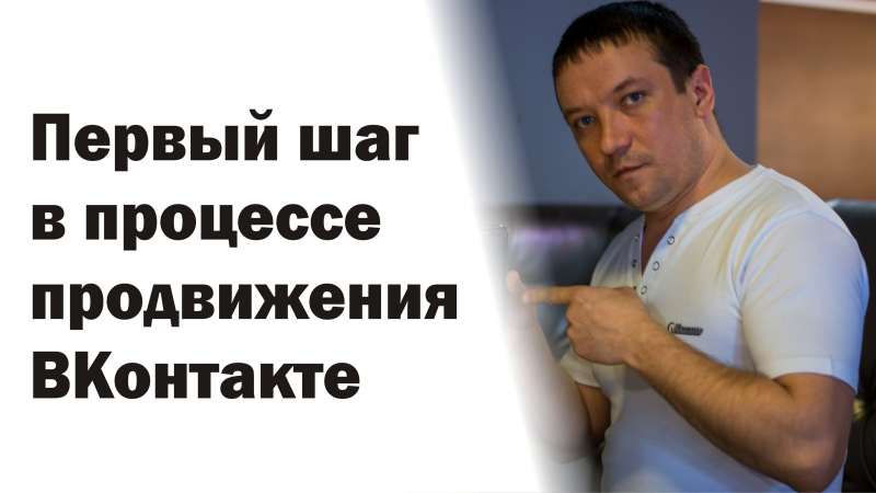 Самый первый шаг продвижения группы ВКонтакте