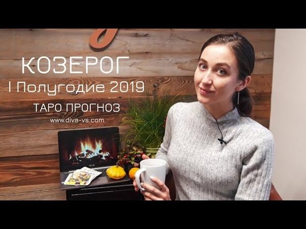 Козерог • I Полугодие 2019 • Таро / Diva V.S