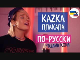 Клава транслейт – ПЛАКАЛА _⁄ KAZKA (Кавер на русском)