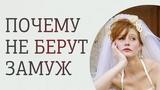Почему не берут замуж Причины, из-за которых вы еще не замужем