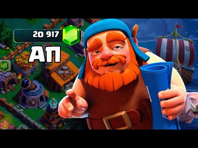 Clash of Clans - ДОМ СТРОИТЕЛЯ 5 УРОВНЯГЕРОЙ [обновление]