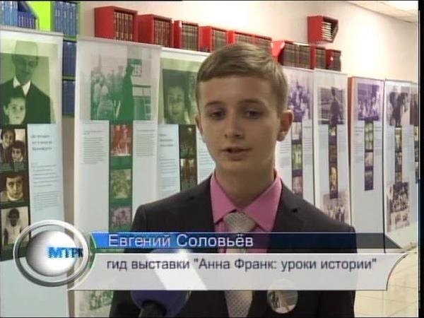 В Петропавловске открылась выставка посвященная Анне Франк