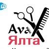 Салон красоты Ava   Ялта