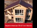 Купить дом в Иркутске, дом их бруса 2 этажа 150 м2, ИркутскДом