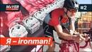 Спортивное видео Mayer Challenge выпуск 2 Я Ironman Следующая цель пересечь океан