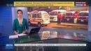 Новости на Россия 24 Трагедия в Пакистане 140 человек сгорели заживо