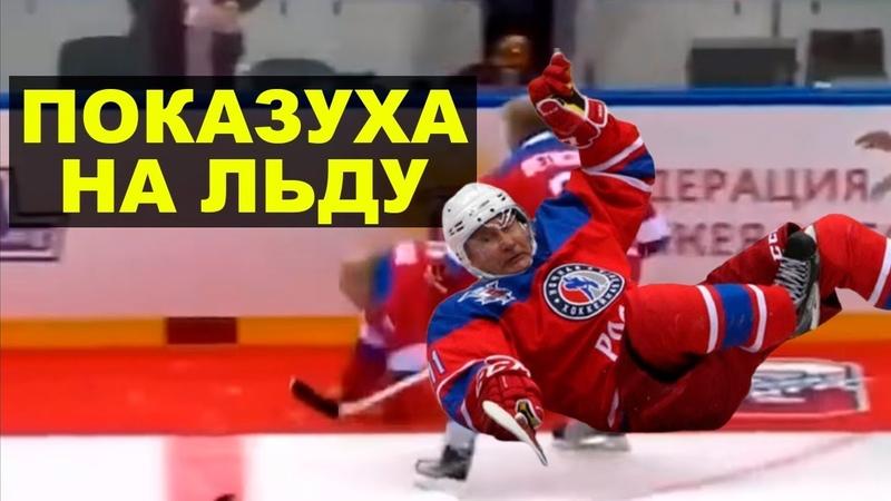 Очередные понты Путина для отвлечения внимания
