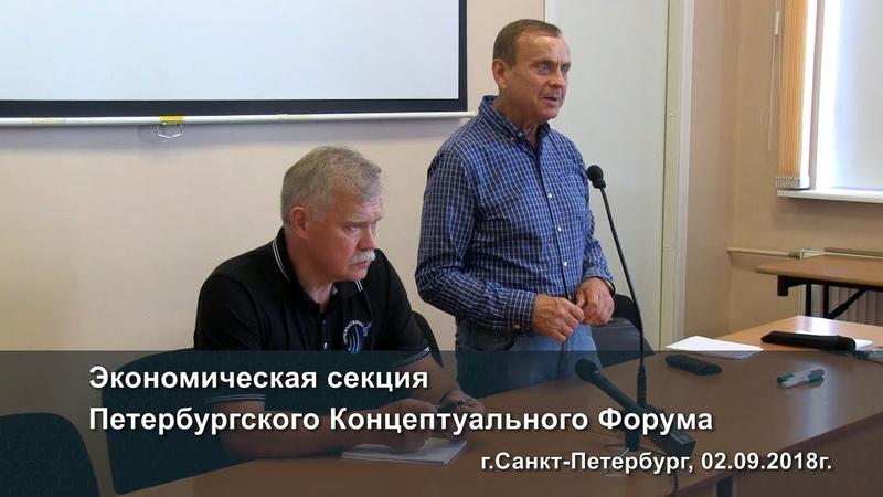 Петербургский Концептуальный Форум. Экономическая секция