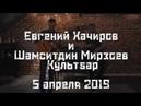 Е. Хачиров, Ш. Мирзоев. Концерт в Культбаре (5.04.2019)