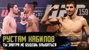 Рустам Хабилов Кайан Джонсон UFC Moscow операции и дагестанские авиалинии Safonoff