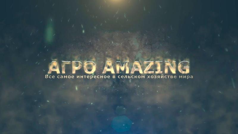 Трейлер канала Агро Amazing