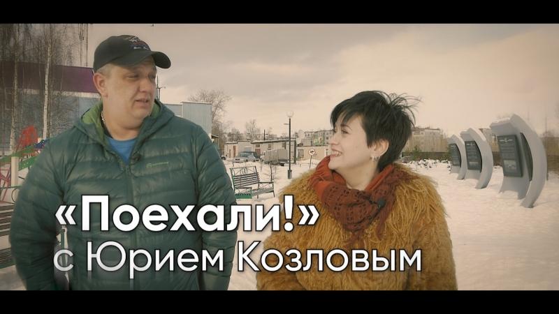 Поехали с Юрием Козловым лещproduction » Freewka.com - Смотреть онлайн в хорощем качестве
